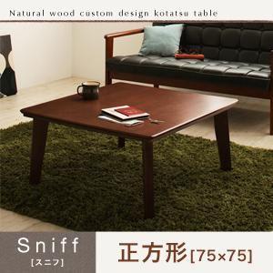 【単品】こたつテーブル 正方形(75×75cm)【Sniff】ブラウン 角脚 自分だけのこたつ&テーブルスタイル!天然木カスタムデザインこたつテーブル【Sniff】スニフ