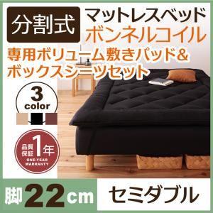 新・移動ラクラク 分割式マットレスベッド 専用敷きパッドセット ボンネルコイルマットレスタイプ セミダブル 脚22cm ブラウン