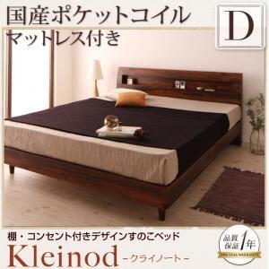 棚・コンセント付きデザインすのこベッド Kleinod クライノート 国産カバーポケットコイルマットレス付き ダブル ウォルナットブラウン