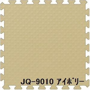 ジョイントクッション JQ-90 6枚セット 色 アイボリー サイズ 厚15mm×タテ900mm×ヨコ900mm/枚 6枚セット寸法(1800mm×2700mm) 【洗える】 【日本製】 【防炎】 送料込!
