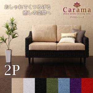 ソファー 2人掛け【Carama】フレームカラー:ブラウン クッションカラー:グリーン アバカシリーズ【Carama】カラマ ソファ【代引不可】