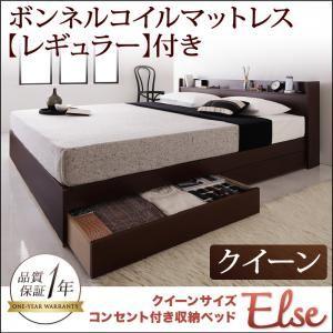 収納ベッド クイーン【Else】【ボンネルコイルマットレス:レギュラー付き】 フレームカラー:ダークブラウン マットレスカラー:アイボリー コンセント付き収納ベッド 【Else】エルゼ