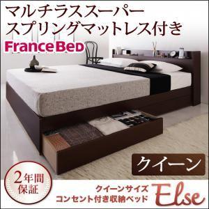 コンセント付き収納ベッド Else エルゼ マルチラススーパースプリングマットレス付き クイーン(SS×2) ダークブラウン