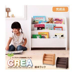 シンプルデザイン キッズ収納家具シリーズ CREA クレア 絵本ラック ホワイト