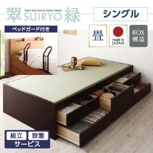 組立設置付 シンプルモダン畳チェストベッド 翠緑 すいりょ 中国産畳 ベッドガード付き シングル ブラウン
