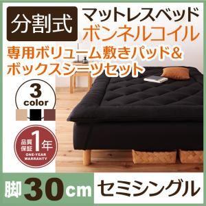 新・移動ラクラク 分割式マットレスベッド 専用敷きパッドセット ボンネルコイルマットレスタイプ セミシングル 脚30cm ブラウン