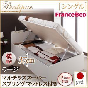 お客様組立 国産跳ね上げ収納ベッド Pratipue プラティーク マルチラススーパースプリングマットレス付き 横開き シングル 深さラージ ホワイト