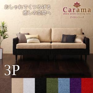 ソファー 3人掛け【Carama】フレームカラー:ブラウン クッションカラー:ブラウン アバカシリーズ【Carama】カラマ ソファ【代引不可】
