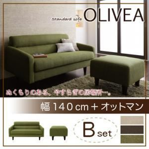 スタンダードソファ OLIVEA オリヴィア ソファ&オットマンセット 幅140cm ブラウン