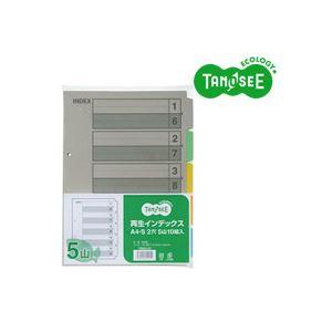 (まとめ)TANOSEE 再生インデックス A4タテ 2穴 5山 10組入×40パック 送料無料!