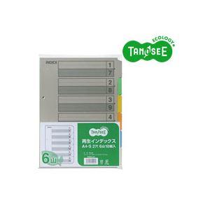 (まとめ)TANOSEE 再生インデックス A4タテ 2穴 6山 10組入×40パック 送料無料!