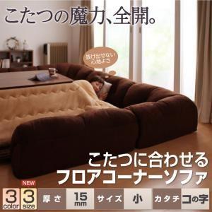 こたつに合わせるフロアコーナーソファ コの字 マット部分サイズ 142×142cm 厚さ15mm ブラウン