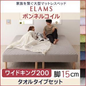 家族を繋ぐ大型マットレスベッド ELAMS エラムス ボンネルコイル タオルタイプセット ワイドK200 脚15cm ナチュラルベージュ