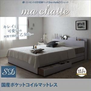 収納ベッド セミダブル【ma chatte】【国産ポケットコイルマットレス付き】 ホワイト 棚・コンセント付き収納ベッド【ma chatte】マシェット