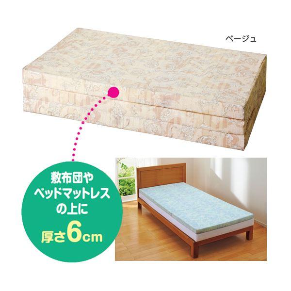 バランスマットレス 【5: セミダブルサイズ/厚さ約6cm】 日本製 ベージュ 送料込!