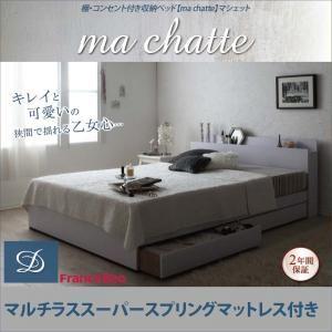 棚・コンセント付き収納ベッド ma chatte マシェット マルチラススーパースプリングマットレス付き ダブル ホワイト