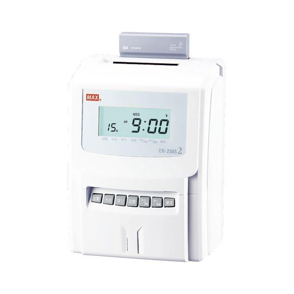 マックス 電子タイムレコーダー ER-250S2 ホワイト 1台 送料無料!
