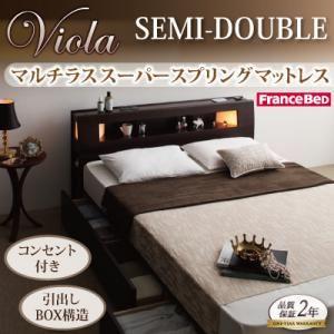 モダンライト・コンセント収納付きベッド Viola ヴィオラ マルチラススーパースプリングマットレス付き セミダブル ダークブラウン
