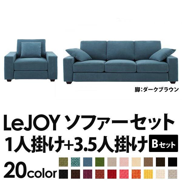 ソファーセット 【Bセット】1人掛け+3.5人掛け【LeJOY ワイドタイプ】 ロイヤルブルー 脚:ダークブラウン 【リジョイ】:20色から選べる!カバーリングソファ
