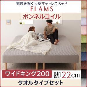 家族を繋ぐ大型マットレスベッド ELAMS エラムス ボンネルコイル タオルタイプセット ワイドK200 脚22cm モカブラウン