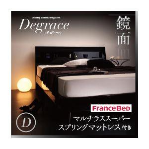 鏡面光沢仕上げ 棚・コンセント付きモダンデザインすのこベッド Degrace ディ・グレース マルチラススーパースプリングマットレス付き ダブル アーバンブラック