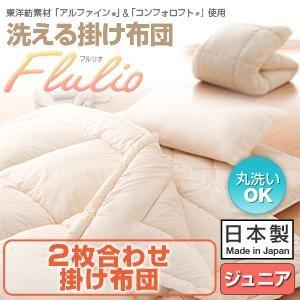 東洋紡素材使用 洗える防ダニ布団 Flulio フルリオ 掛け布団 洗える2枚合わせ掛け布団タイプ ジュニア アイボリー