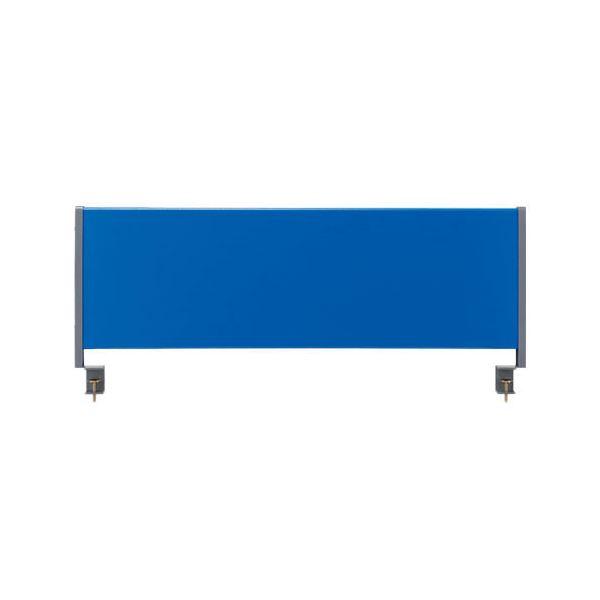 林製作所 デスクトップパネル/オフィス用品 【スチールタイプ 幅100cm用】 ブルー YSP-S100BL 送料無料!