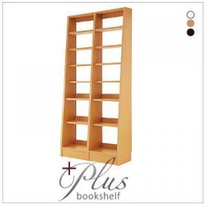本棚・連結棚セット【+Plus】ダークブラウン 無限横連結本棚【+Plus】プラス 本体+横連結棚1体 セット【代引不可】