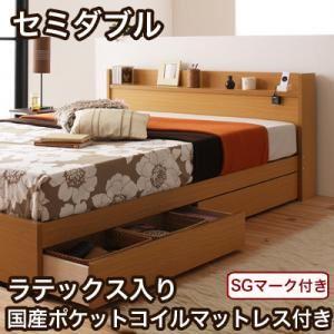 コンセント付き収納ベッド Mona モナ ラテックス入り国産ポケットコイルマットレス付き セミダブル セミダブル