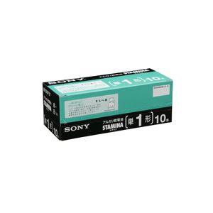 (まとめ)アルカリ乾電池「STAMINA」 液もれWガード 単1形 10本入×10パック 送料無料!
