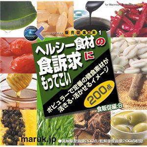 写真素材 マルク 販売促進の素 食販促編:B 送料無料!