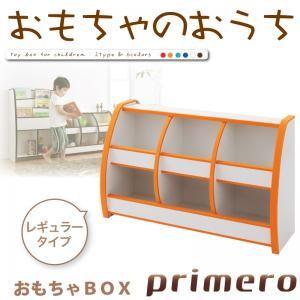 ソフト素材キッズファニチャーシリーズ おもちゃBOX primero プリメロ レギュラータイプ ブルー