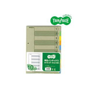 (まとめ)TANOSEE 再生インデックス A4タテ 2穴 10山 5組入×40パック 送料無料!
