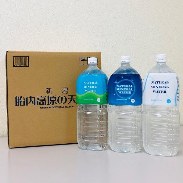 【まとめ買い】新潟 胎内高原の天然水 2L×60本(6本×10ケース) ミネラルウォーター 送料込!