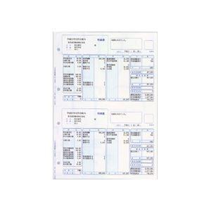 弥生 給与明細書 ページプリンター用紙 単票用紙 A4タテ 334007 1箱(500枚) 送料無料!