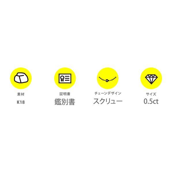 K180.5ctダイヤモンドペンダントスクリューチェーン(鑑別書付き)送料無料!