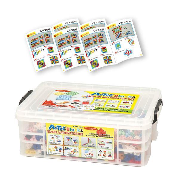 Artecブロック/カラーブロック 【スクールマスセット】 960pcs 算数教材 テキストブック/プラケース入り 送料無料!