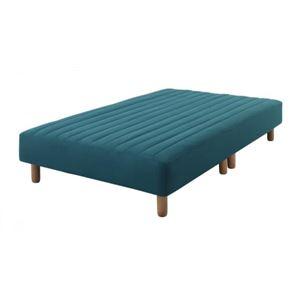 新・色・寝心地が選べる!20色カバーリングマットレスベッド ポケットコイルマットレスタイプ シングル 脚22cm ブルーグリーン