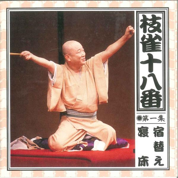 枝雀 十八番(CD) CD9枚組 送料無料!