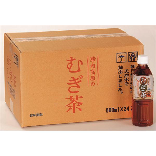 【まとめ買い】新潟 胎内高原のむぎ茶 500ml×240本 ペットボトル 送料込!