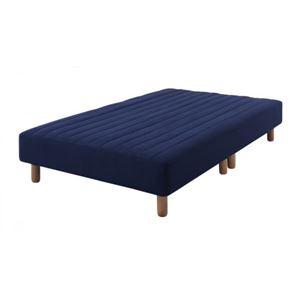 新・色・寝心地が選べる!20色カバーリングマットレスベッド ポケットコイルマットレスタイプ シングル 脚22cm ミッドナイトブルー