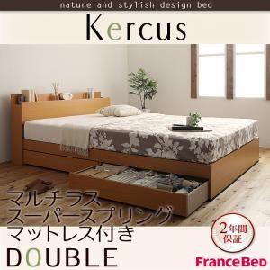 棚・コンセント付き収納ベッド Kercus ケークス マルチラススーパースプリングマットレス付き ダブル ナチュラル