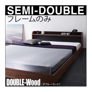 棚・コンセント付きバイカラーデザインフロアベッド DOUBLE-Wood ダブルウッド ベッドフレームのみ セミダブル ウォルナット×ブラック