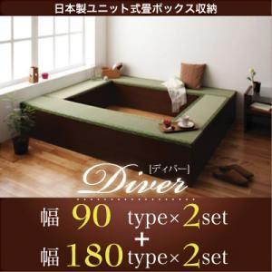 日本製ユニット式畳ボックス収納 Diver ディバー 4体セット 90・180タイプ 182cm