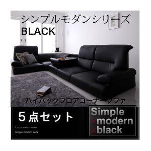 シンプルモダンシリーズ ハイバックフロアコーナーソファ BLACK ブラック 5点セット 1P×4+コーナー ブラック