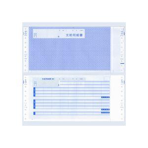 エプソン EPSON 給与支給明細書(銀行振込タイプ) 連続用紙 3枚複写 Q31PB 1箱(1000組) 送料無料!