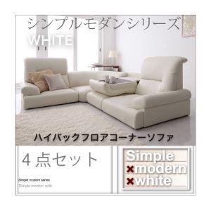 ソファーセット 4点セット【WHITE】ホワイト シンプルモダンシリーズ【WHITE】ホワイト ハイバックフロアコーナーソファ【代引不可】