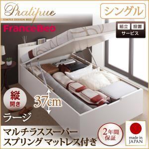 【組立設置費込】収納ベッド シングル・ラージ【縦開き】【Pratipue】【マルチラススーパースプリングマットレス付】ナチュラル 国産跳ね上げ収納ベッド【Pratipue】プラティーク【代引不可】