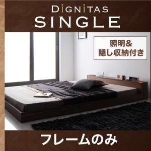 照明&隠し収納付き!モダンデザインフロアベッド dignitas ディニタス ベッドフレームのみ シングル ブラック