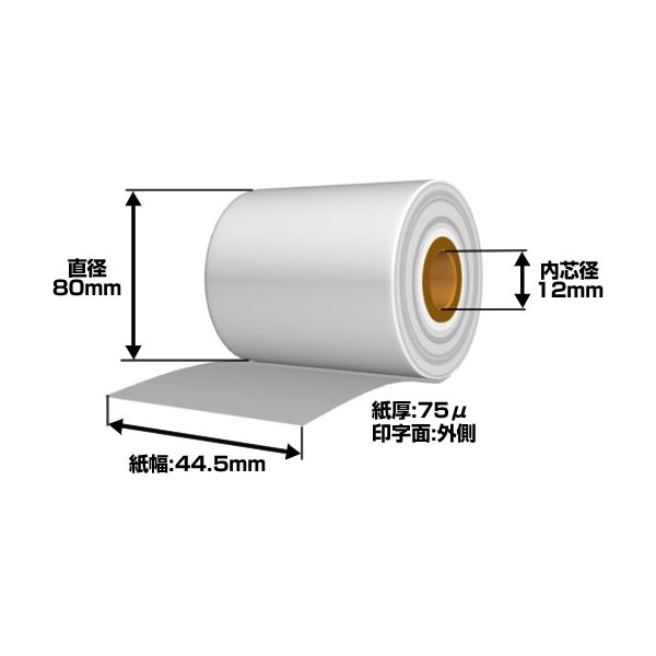 【感熱紙】44mm×80mm×12mm (100巻入り) 送料無料!